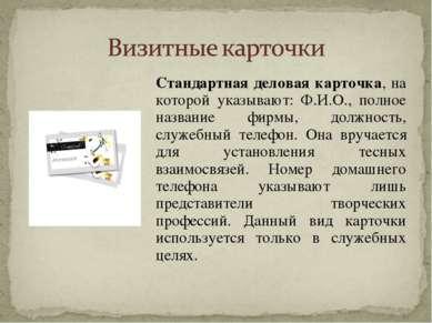 Стандартная деловая карточка, на которой указывают: Ф.И.О., полное название ф...