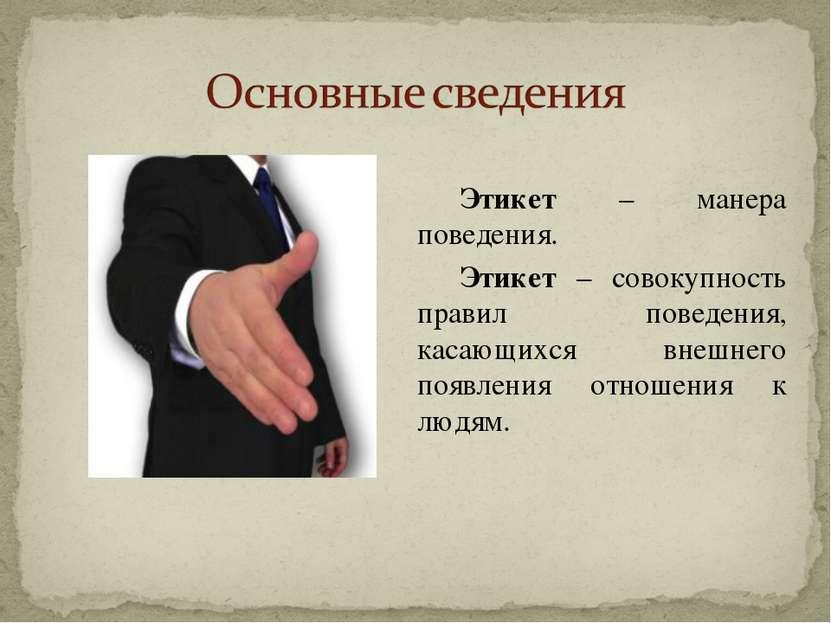 Этикет – манера поведения. Этикет – совокупность правил поведения, касающихся...