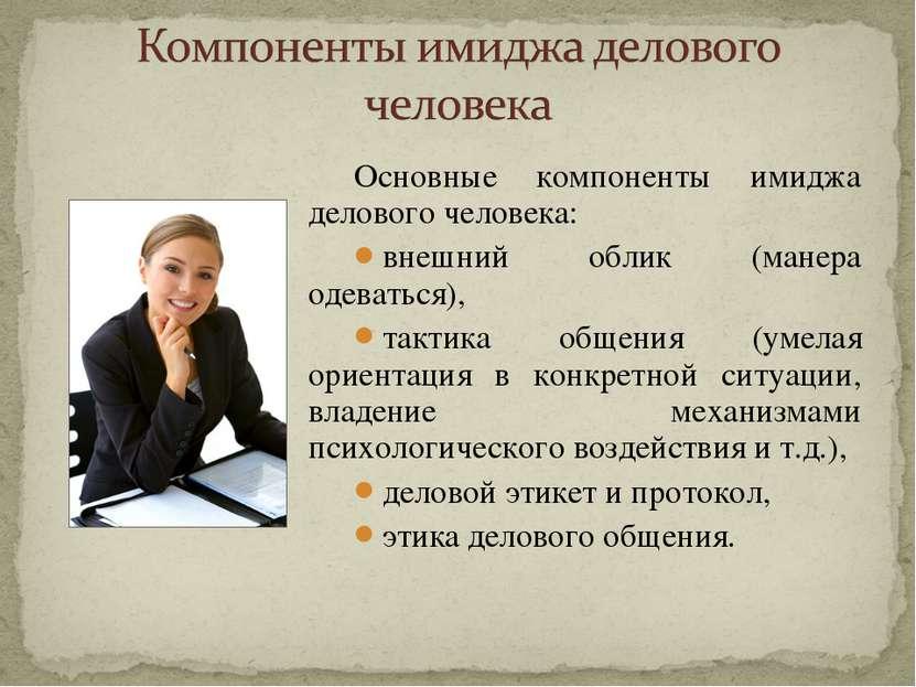 Создания имиджа в деловых отношениях