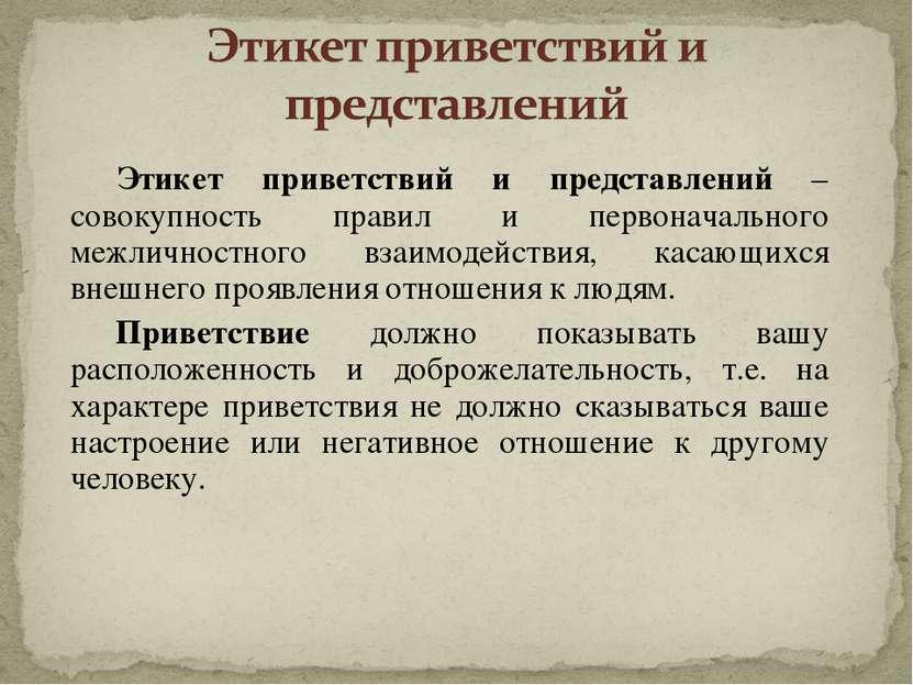 Этикет приветствий и представлений – совокупность правил и первоначального ме...