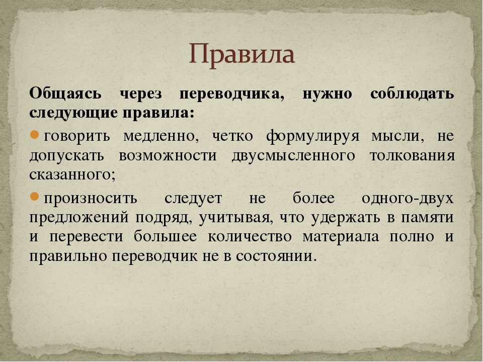 Общаясь через переводчика, нужно соблюдать следующие правила: говорить медлен...