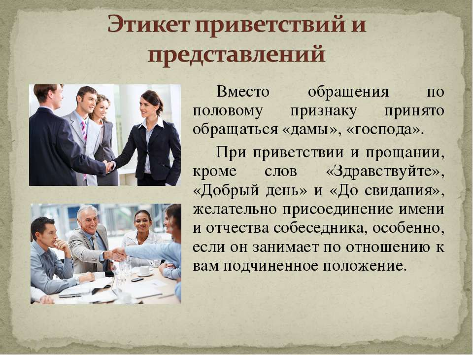 знакомства приветствия правила презентация