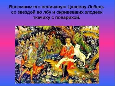 Вспомним его величавую Царевну-Лебедь со звездой во лбу и окривевших злодеек ...