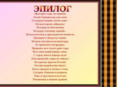 Проходят годы, но поныне Земля Терновская, как мать О каждом помнит своём сын...