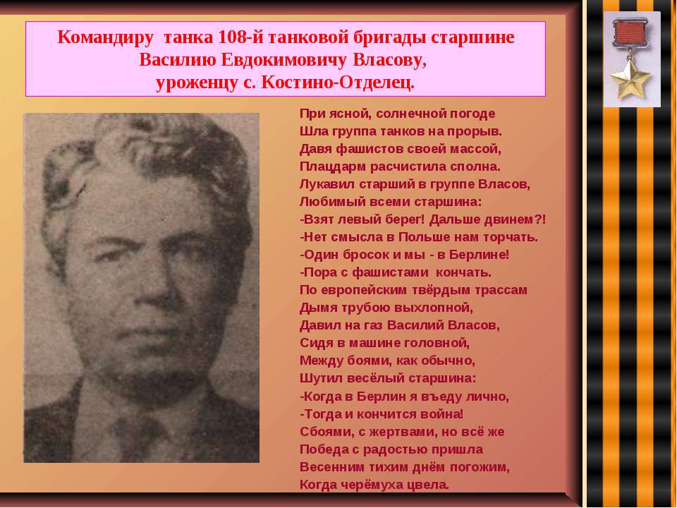 Командиру танка 108-й танковой бригады старшине Василию Евдокимовичу Власову,...