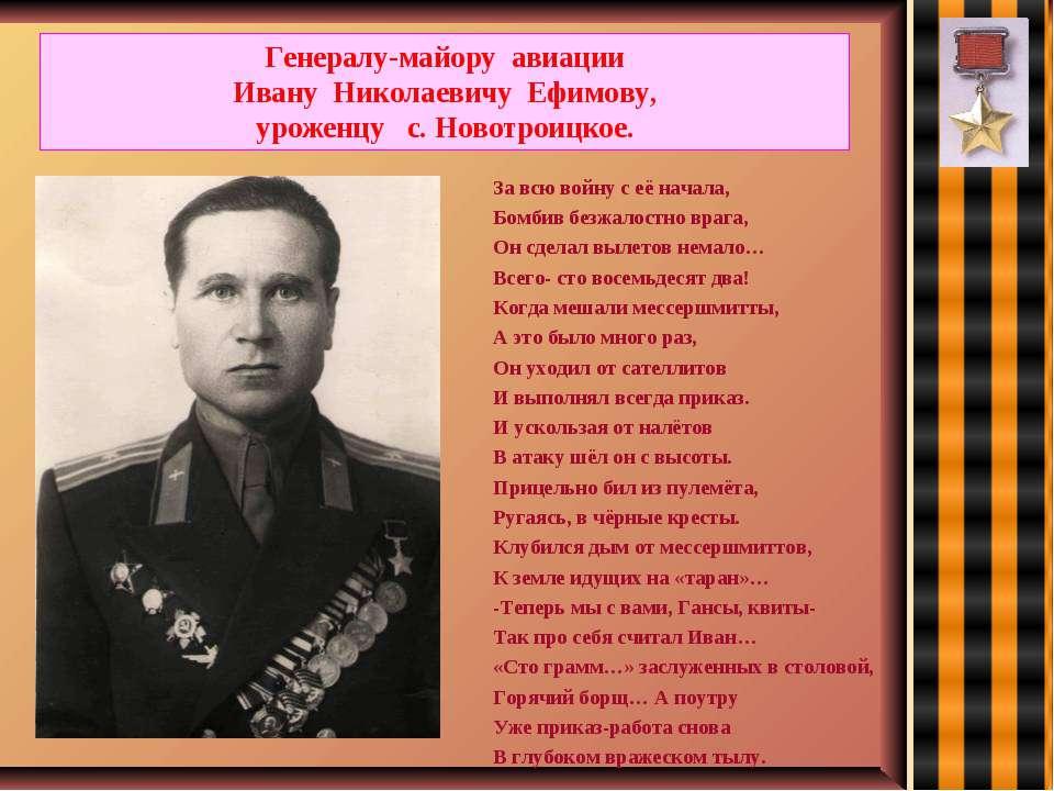 Генералу-майору авиации Ивану Николаевичу Ефимову, уроженцу с. Новотроицкое. ...