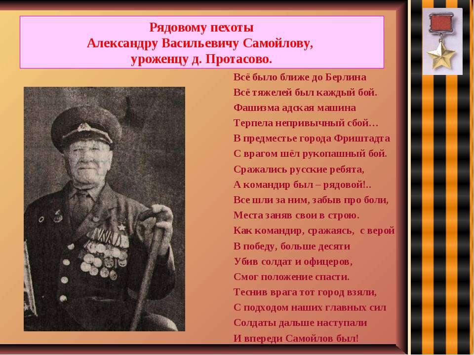 Рядовому пехоты Александру Васильевичу Самойлову, уроженцу д. Протасово. Всё ...