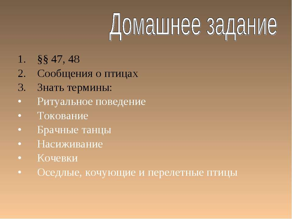 §§ 47, 48 Сообщения о птицах Знать термины: Ритуальное поведение Токование Бр...