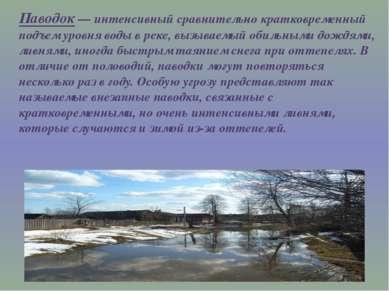 Зажор— ледяная пробка, скопление внутриводного, рыхлого льда во время зимнег...