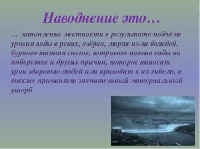 Таяние снегов Интенсивное таяние снега, особенно при промёрзшей земле, приво...