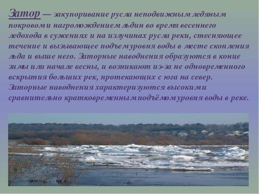 Ветровой нагон— это подъем уровня воды в морских устьях крупных рек и на вет...