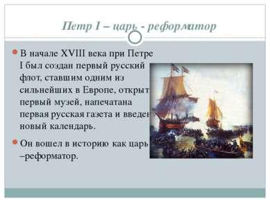 В начале XVIII века при Петре I был создан первый русский флот, ставшим одним...