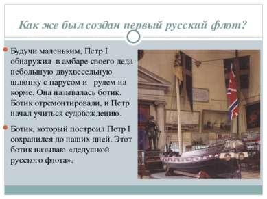 Как же был создан первый русский флот? Будучи маленьким, Петр I обнаружил в а...