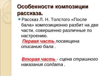 Особенности композиции рассказа. Рассказ Л. Н. Толстого «После бала» композиц...