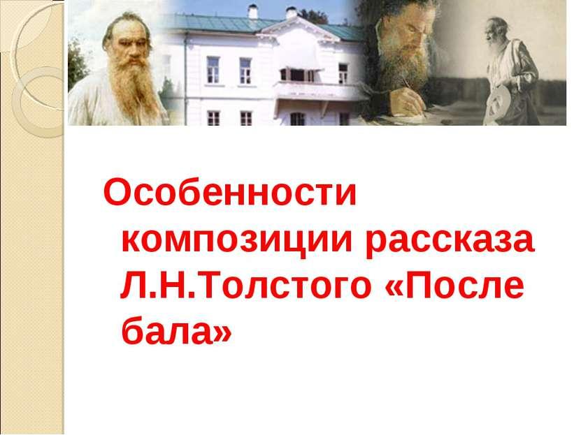 Классо Особенности композиции рассказа Л.Н.Толстого «После бала»