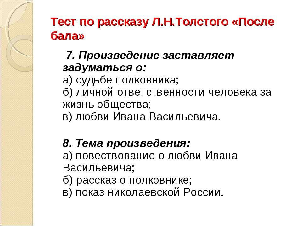 Тест по рассказу Л.Н.Толстого «После бала» 7. Произведение заставляет задумат...