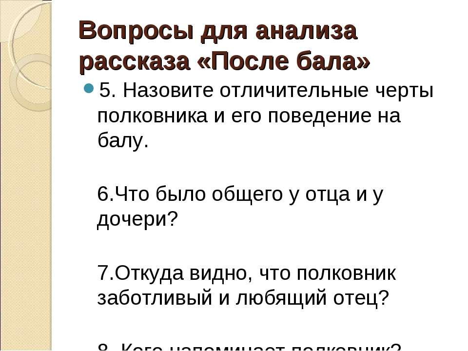 Вопросы для анализа рассказа «После бала» 5. Назовите отличительные черты пол...