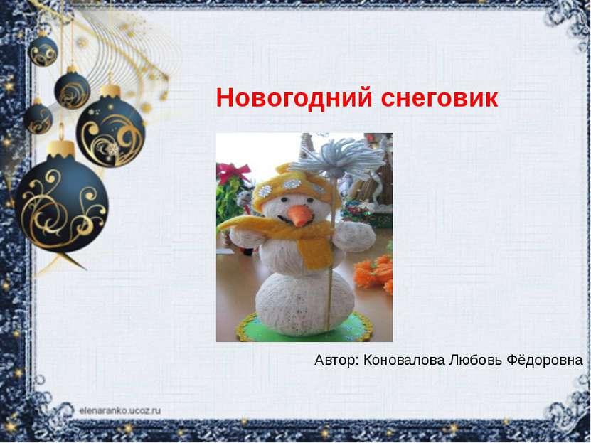 Новогодний снеговик Автор: Коновалова Любовь Фёдоровна