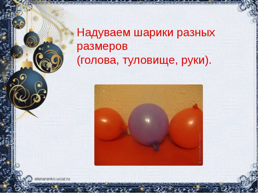 Надуваем шарики разных размеров (голова, туловище, руки).