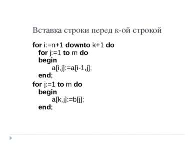 Вставка строки перед к-ой строкой for i:=n+1 downto k+1 do for j:=1 to m do b...