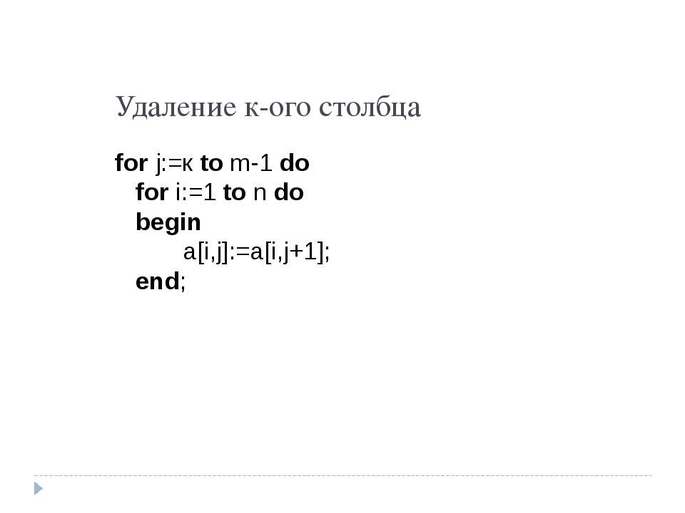 Удаление к-ого столбца for j:=к to m-1 do for i:=1 to n do begin a[i,j]:=a[i,...