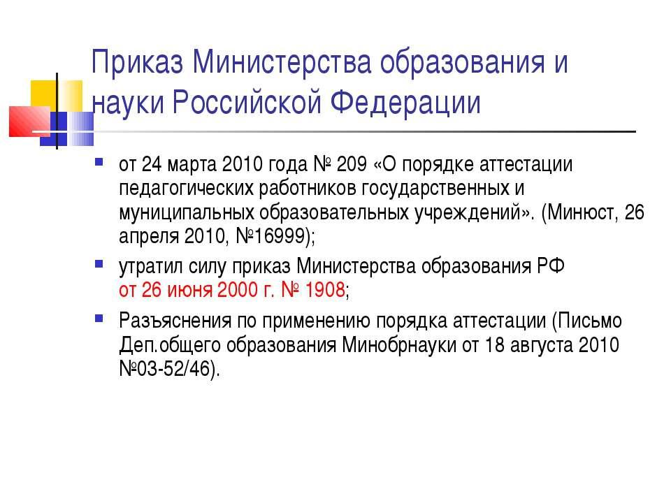 Приказ Министерства образования и науки Российской Федерации от 24 марта 2010...