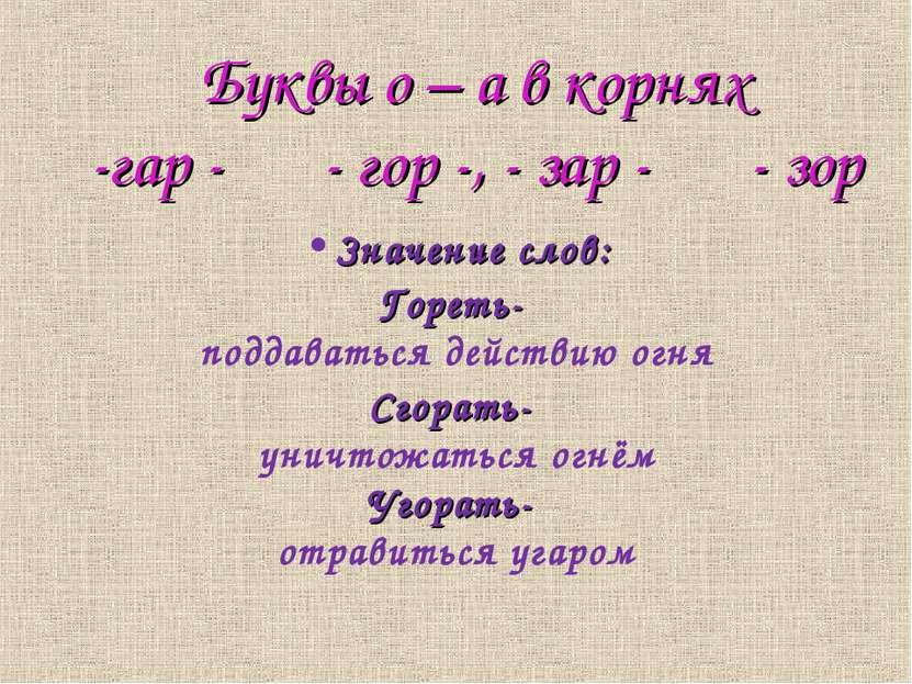 Буквы о – а в корнях -гар - ― - гор -, - зар - ― - зор - Значение слов: Горет...