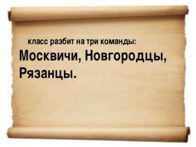 класс разбит на три команды: Москвичи, Новгородцы, Рязанцы.