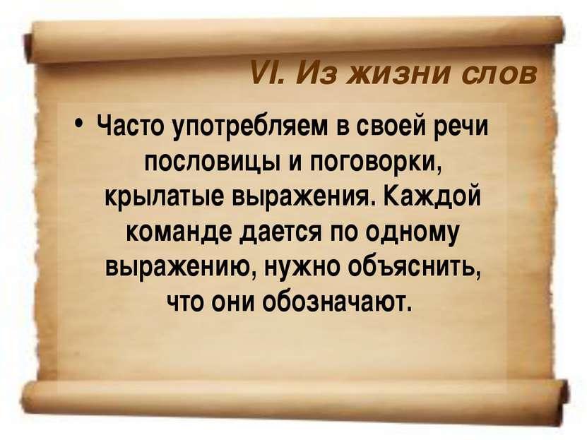 VI. Из жизни слов Часто употребляем в своей речи пословицы и поговорки, крыла...