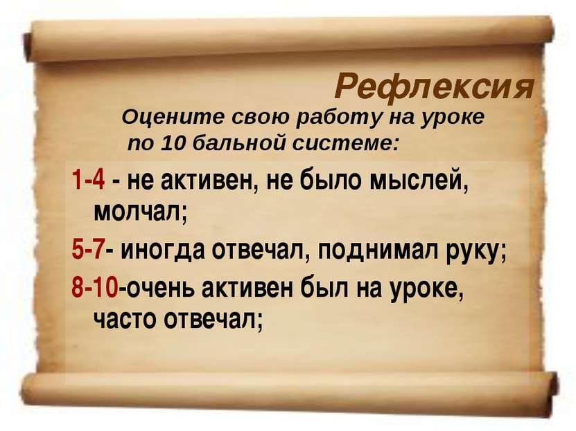 Рефлексия 1-4 - не активен, не было мыслей, молчал; 5-7- иногда отвечал, подн...