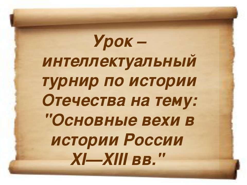 """Урок – интеллектуальный турнир по истории Отечества на тему: """"Основные вехи в..."""