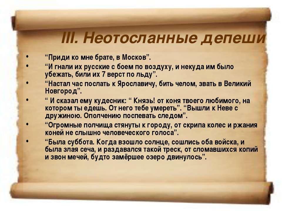 """III. Неотосланные депеши """"Приди ко мне брате, в Москов"""". """"И гнали их русские ..."""