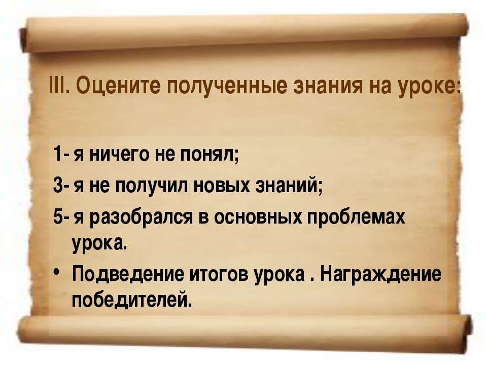 III. Оцените полученные знания на уроке: 1- я ничего не понял; 3- я не получи...