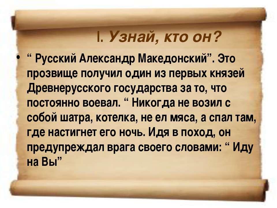 """I. Узнай, кто он? """" Русский Александр Македонский"""". Это прозвище получил один..."""
