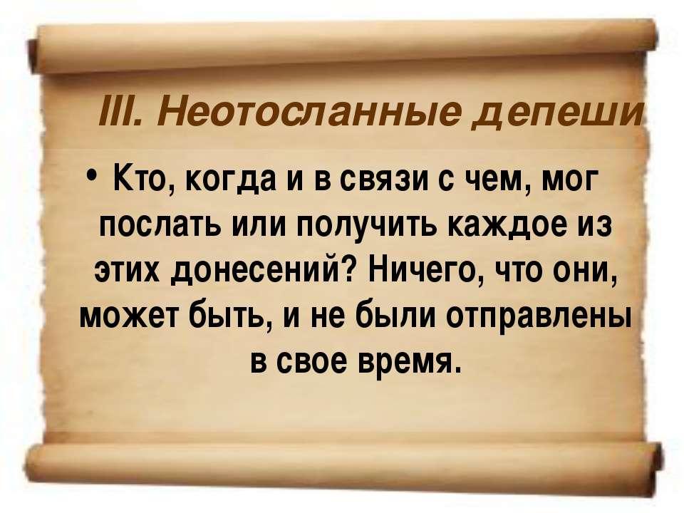 III. Неотосланные депеши Кто, когда и в связи с чем, мог послать или получить...