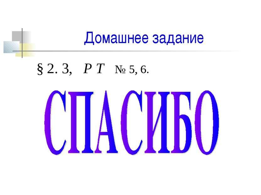 Домашнее задание § 2. 3, Р Т № 5, 6.