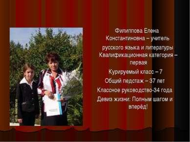Филиппова Елена Константиновна – учитель русского языка и литературы Квалифик...