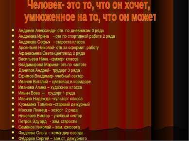 Андреев Александр- отв. по дневникам 3 ряда Андреева Ирина - отв.по спортивно...