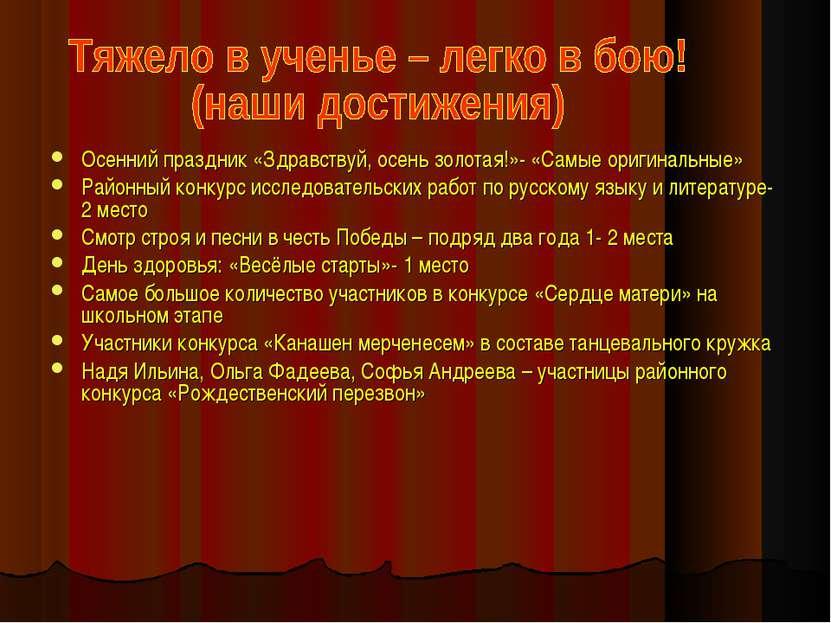 Осенний праздник «Здравствуй, осень золотая!»- «Самые оригинальные» Районный ...