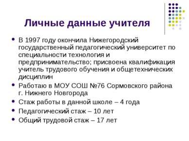 Личные данные учителя В 1997 году окончила Нижегородский государственный педа...