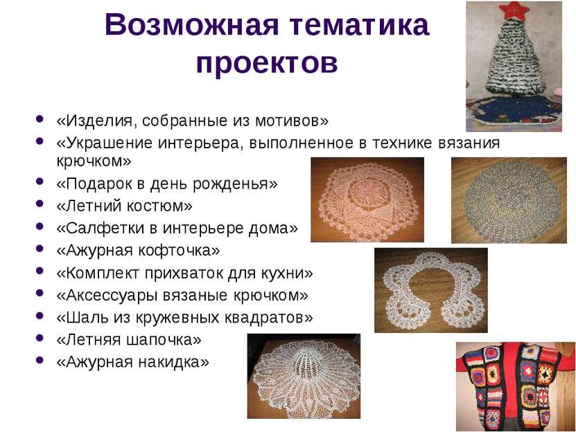 Возможная тематика проектов «Изделия, собранные из мотивов» «Украшение интерь...