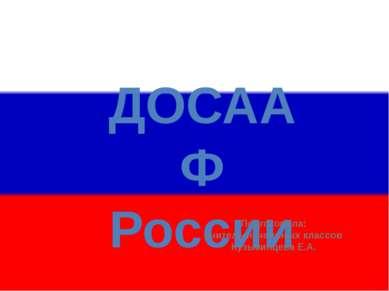 ДОСААФ России Подготовила: учитель начальных классов Кузьминцева Е.А.