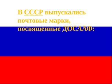 В СССР выпускались почтовые марки, посвященные ДОСААФ: