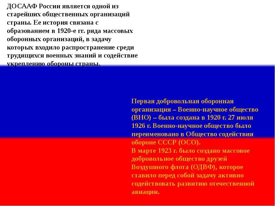 ДОСААФ России является одной из старейших общественных организаций страны. Ее...