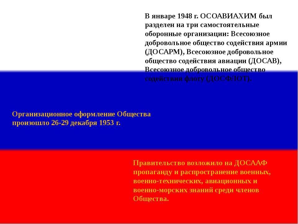 В январе 1948 г. ОСОАВИАХИМ был разделен на три самостоятельные оборонные орг...
