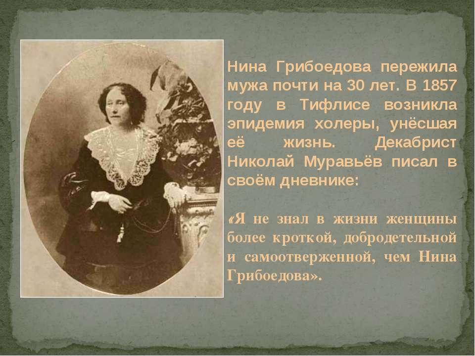 Нина Грибоедова пережила мужа почти на 30 лет. В 1857 году в Тифлисе возникла...