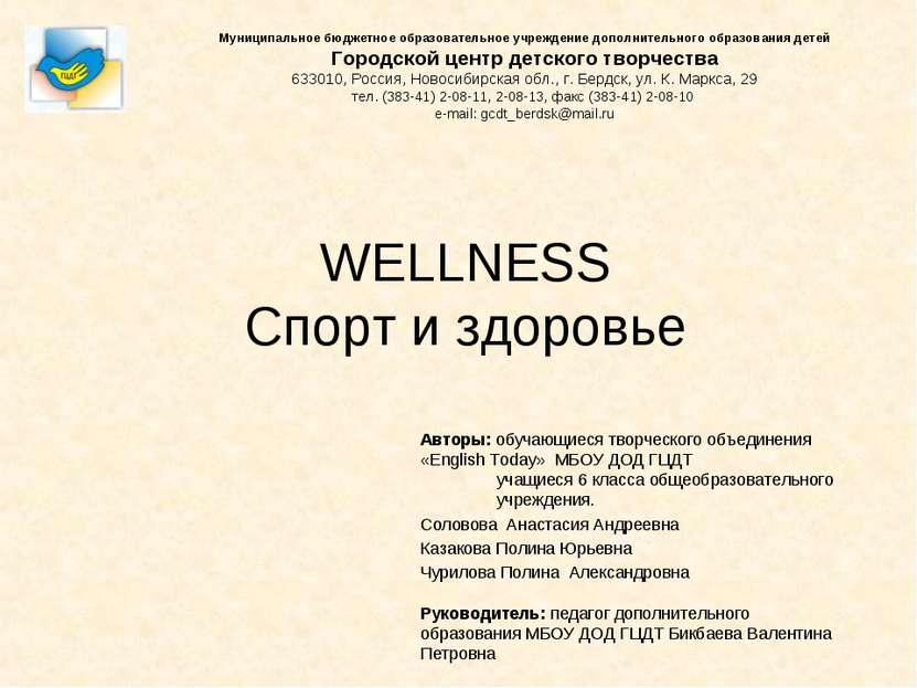 WELLNESS Спорт и здоровье Муниципальное бюджетное образовательное учреждение ...