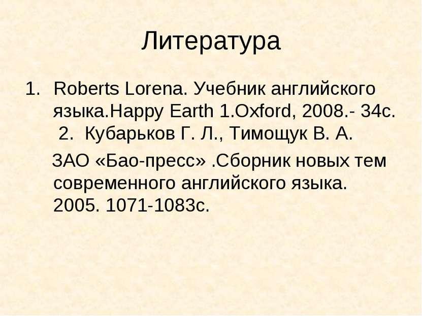 Литература Roberts Lorena. Учебник английского языка.Happy Earth 1.Oxford, 20...