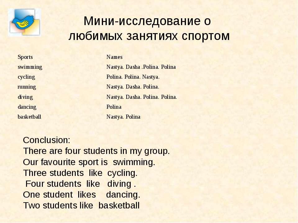 Мини-исследование о любимых занятиях спортом Conclusion: There are four stude...