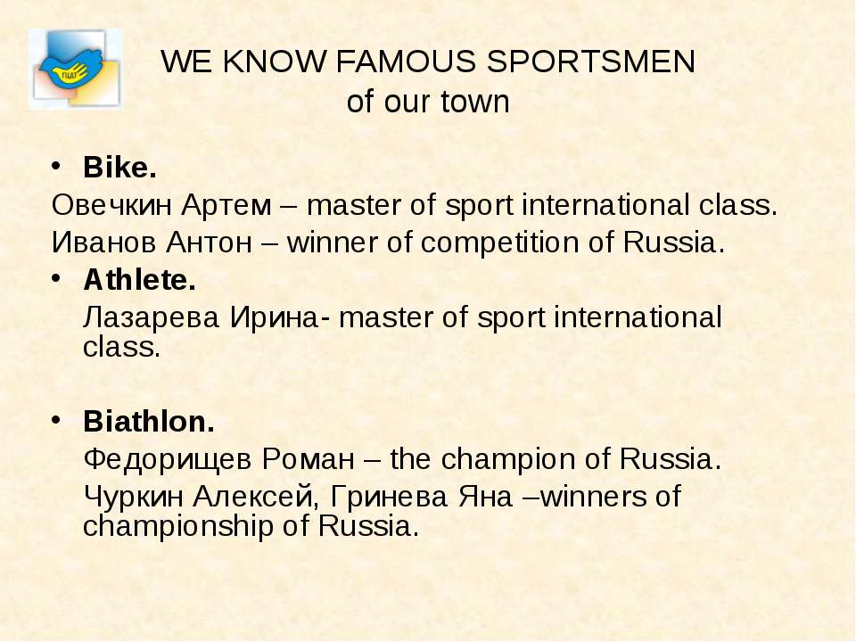WE KNOW FAMOUS SPORTSMEN of our town Bike. Овечкин Артем – master of sport in...